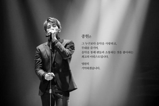 goodbyejonghyun